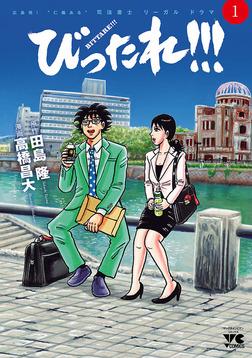 びったれ!!! 1-電子書籍