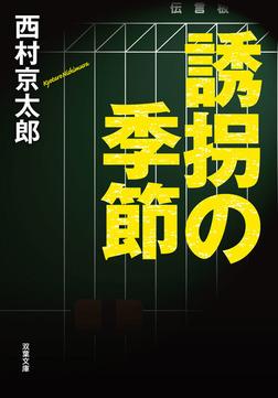 誘拐の季節-電子書籍