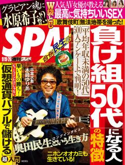 週刊SPA!(スパ)  2017年 9/19・26 合併号 [雑誌]-電子書籍
