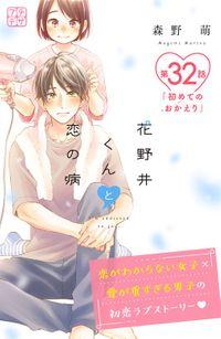 花野井くんと恋の病 プチデザ(32)