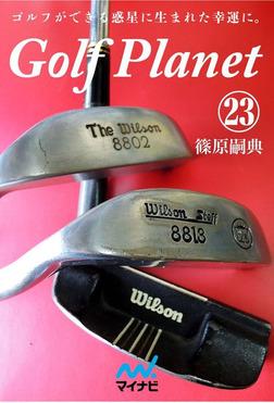 ゴルフプラネット 第23巻 ゴルフという冒険に不可欠なアイテムを知ろう-電子書籍