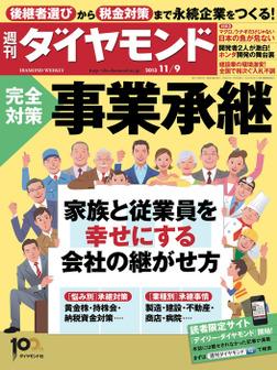 週刊ダイヤモンド 13年11月9日号-電子書籍