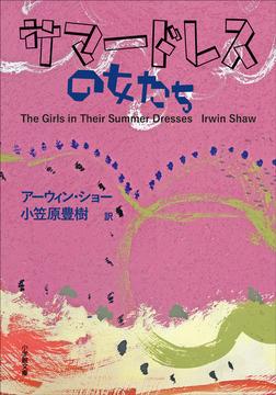 サマードレスの女たち-電子書籍
