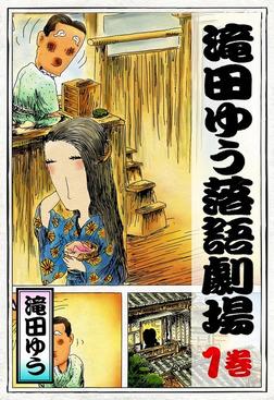 滝田ゆう落語劇場 1巻-電子書籍