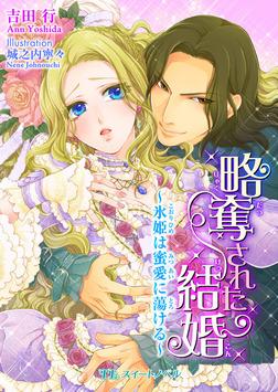 略奪された結婚 ~氷姫は蜜愛に蕩ける~-電子書籍