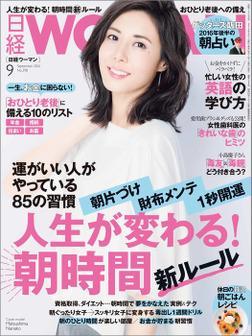 日経ウーマン 2016年 9月号 [雑誌]-電子書籍