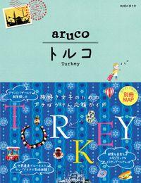 地球の歩き方 aruco 04 トルコ