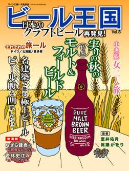 ビール王国 Vol.8 2015年 11月号-電子書籍
