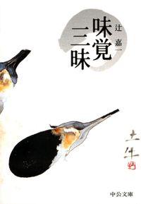 味覚三昧(中公文庫BIBLIO)