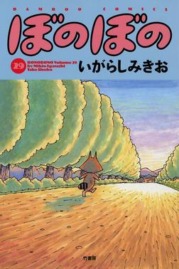 ぼのぼの(29)-電子書籍