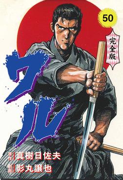 ワル【完全版】 50-電子書籍