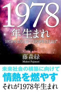 1978年(2月4日~1979年2月3日)生まれの人の運勢-電子書籍