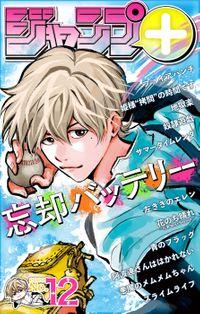 ジャンプ+デジタル雑誌版 2020年12号