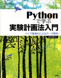 Pythonで学ぶ実験計画法入門 ベイズ最適化によるデータ解析-電子書籍