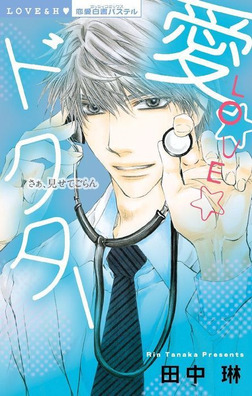 愛☆LOVE☆ドクター-電子書籍