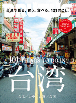 BRUTUS (ブルータス) 2017年 8月1日号 No.851 [台湾で見る、買う、食べる、101のこと。]-電子書籍