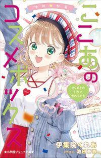 小学館ジュニア文庫 ゆめ☆かわ ここあのコスメボックス きらめきのパリで恋のキセキ