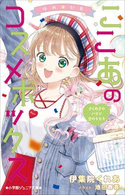 小学館ジュニア文庫 ゆめ☆かわ ここあのコスメボックス きらめきのパリで恋のキセキ-電子書籍