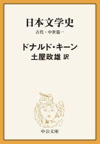 日本文学史 古代・中世篇一