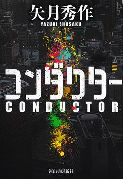 コンダクター-電子書籍