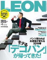 LEON 2019年 04月号