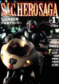 S.I.C. HERO SAGA vol.1-電子書籍