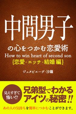 中間男子の心をつかむ恋愛術【恋愛・エッチ・結婚編】-電子書籍