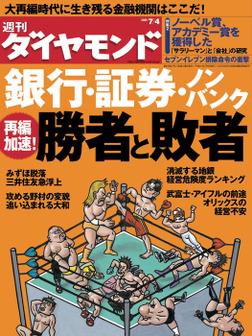 週刊ダイヤモンド 09年7月4日号-電子書籍