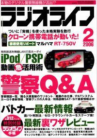 ラジオライフ2006年2月号