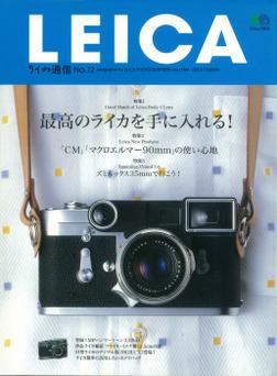 ライカ通信 No.12-電子書籍