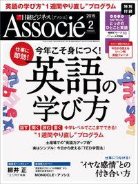 日経ビジネスアソシエ 2015年 02月号 [雑誌]