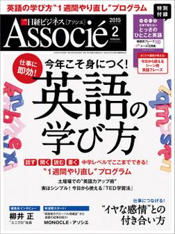 日経ビジネスアソシエ 2015年 02月号 [雑誌]-電子書籍