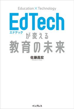 EdTechが変える教育の未来 -電子書籍