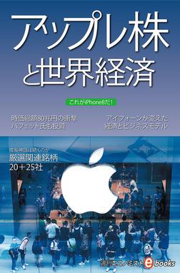 アップル株と世界経済-電子書籍