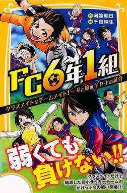 FC6年1組 クラスメイトはチームメイト! 一斗と純のキセキの試合-電子書籍