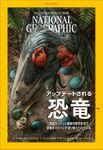 ナショナル ジオグラフィック日本版 2020年10月号 [雑誌]