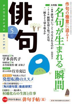 俳句 26年5月号-電子書籍