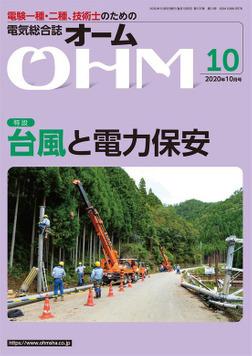 OHM2020年10月号-電子書籍