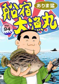 船宿 大漁丸94