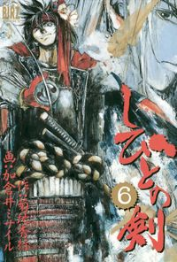 しびとの剣 (6)