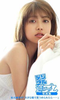 <デジタル週プレ写真集> 松元絵里花「大きな瞳で見つめられたら……」