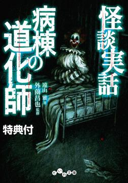 【電子書籍特典付】怪談実話 病棟の道化師-電子書籍