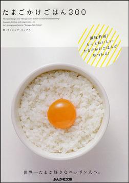 たまごかけごはん300-電子書籍