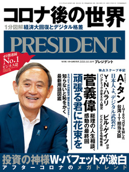 PRESIDENT 2020年10月16日号-電子書籍