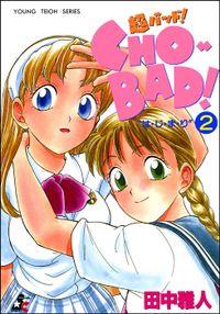 CHO-BAD!2巻