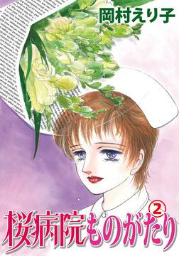 桜病院ものがたり 2-電子書籍