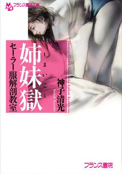 姉妹獄 セーラー服解剖教室-電子書籍