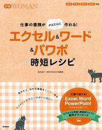 エクセル&ワード&パワポの時短レシピ 仕事の書類がかんたんにつくれる!