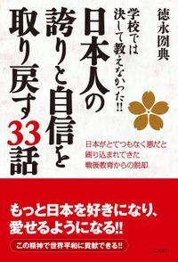 日本人の誇りと自信を取り戻す33話 学校では決して教えなかった!!/日本がとてつもなく悪だと刷り込まれてきた戦後教育からの脱却