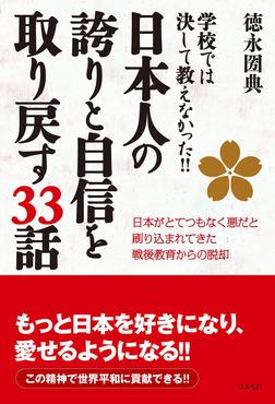 日本人の誇りと自信を取り戻す33話 学校では決して教えなかった!!/日本がとてつもなく悪だと刷り込まれてきた戦後教育からの脱却-電子書籍